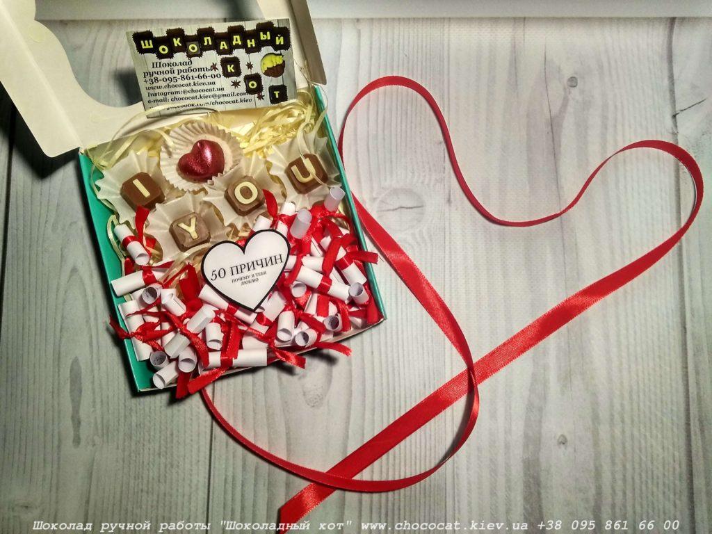 Буквы из шоколада I love you