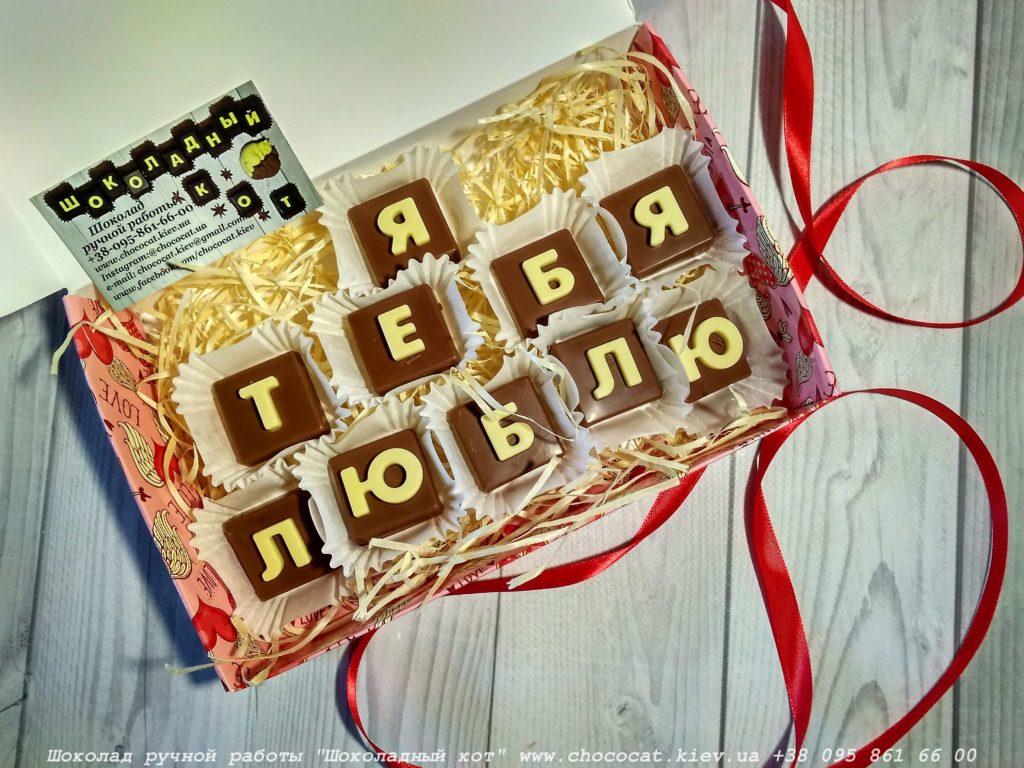 Буквы из шоколада Я тебя люблю