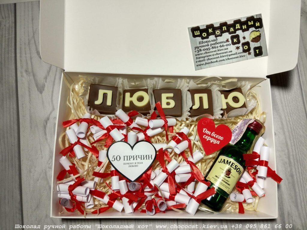 Подарочная коробка из шоколадных букв на подарок
