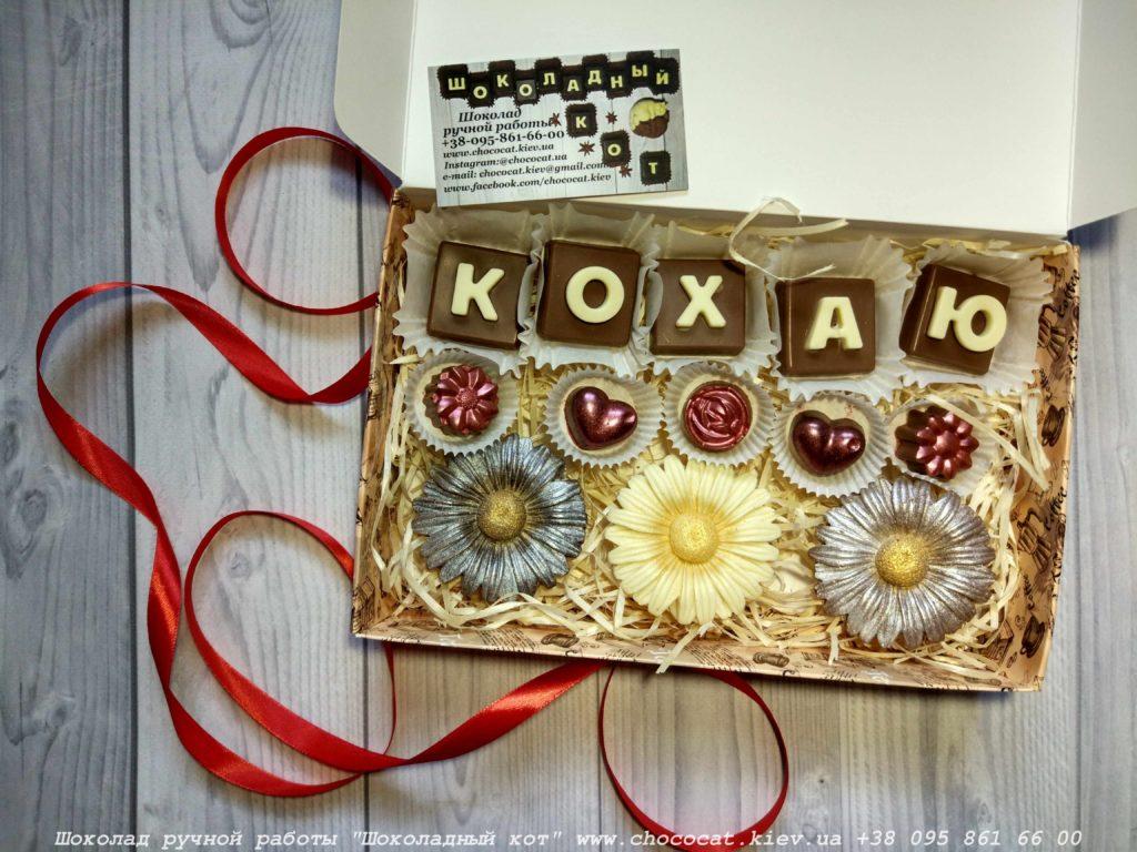 Подарунок коханому. Шоколадні букви