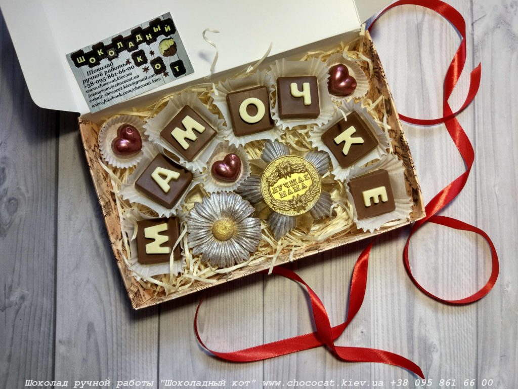 Шоколадные буквы в коробке маме