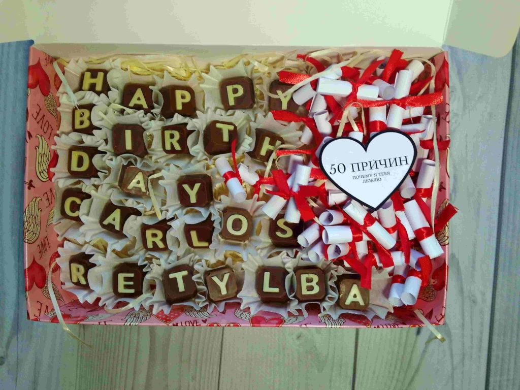 Что подарить на день рождения. Шоколадные буквы