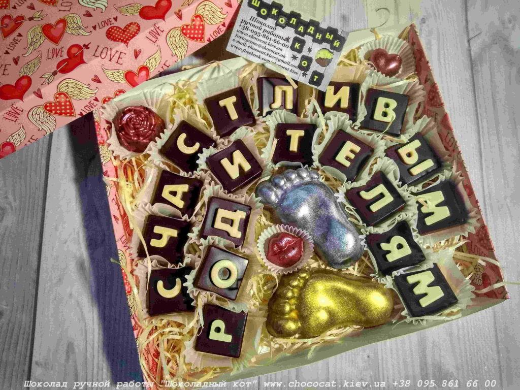 Подарок для родителей. Шоколадная ножка