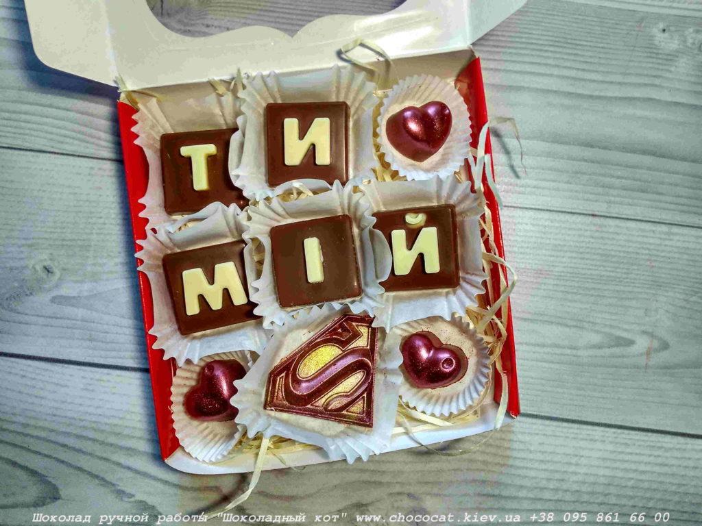 Подарунок коханому. Шоколадний супермен