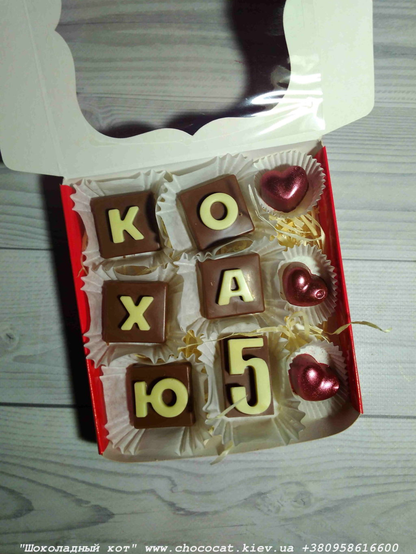 Шоколадные конфеты буквы