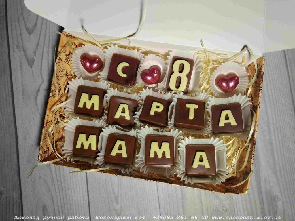 Шоколадное поздравление с 8 марта