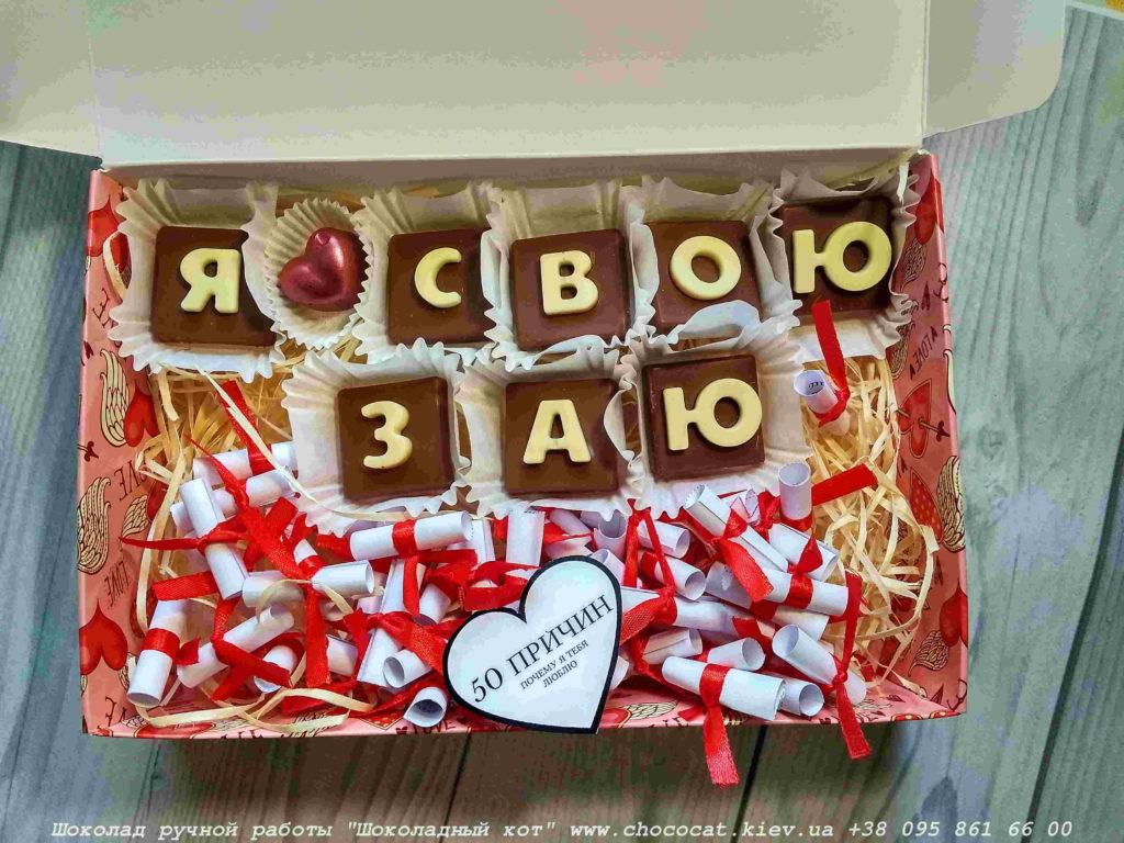 Шоколад для любимого и любимой