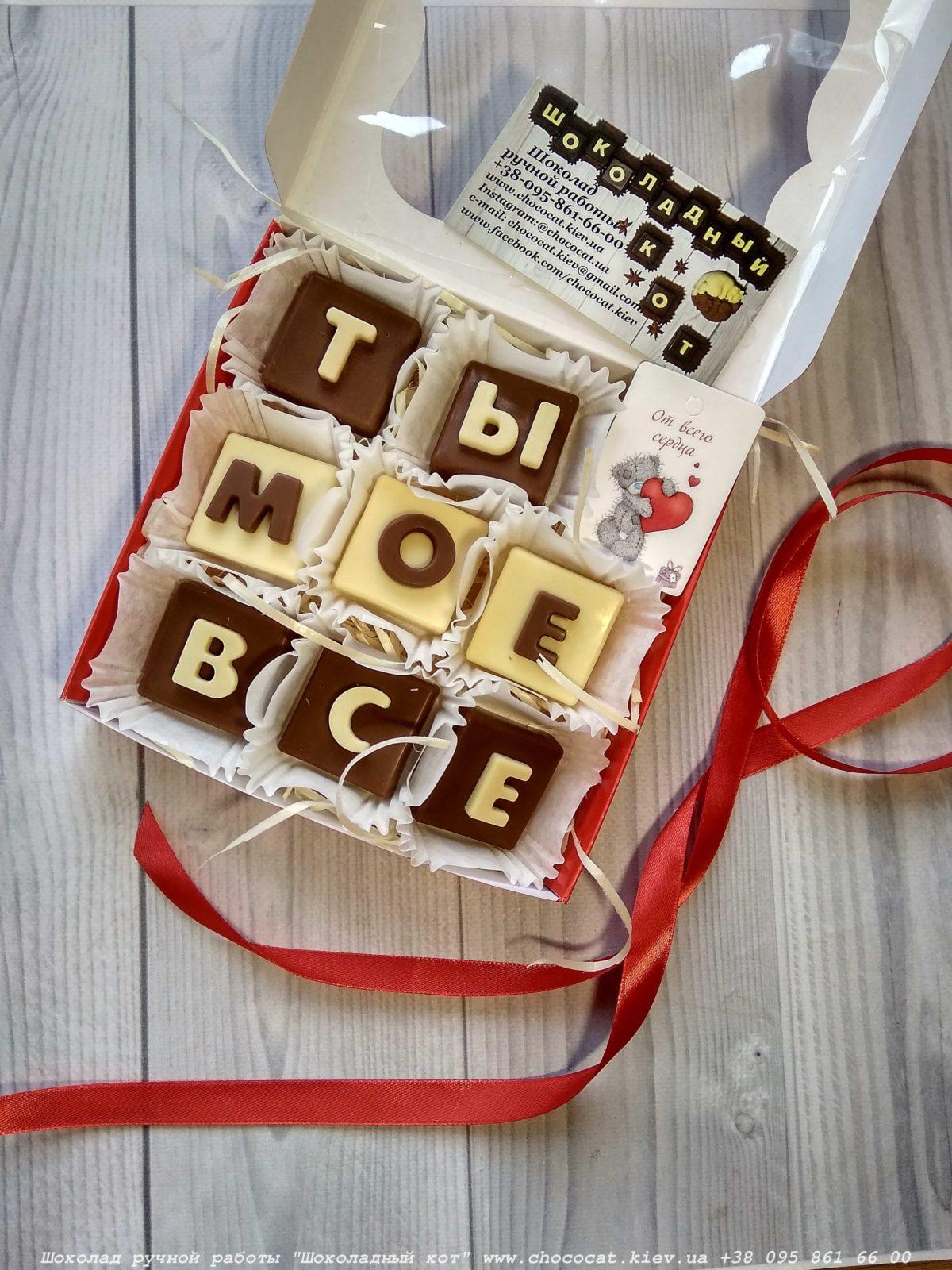 Шоколадные буквы Ты мое все