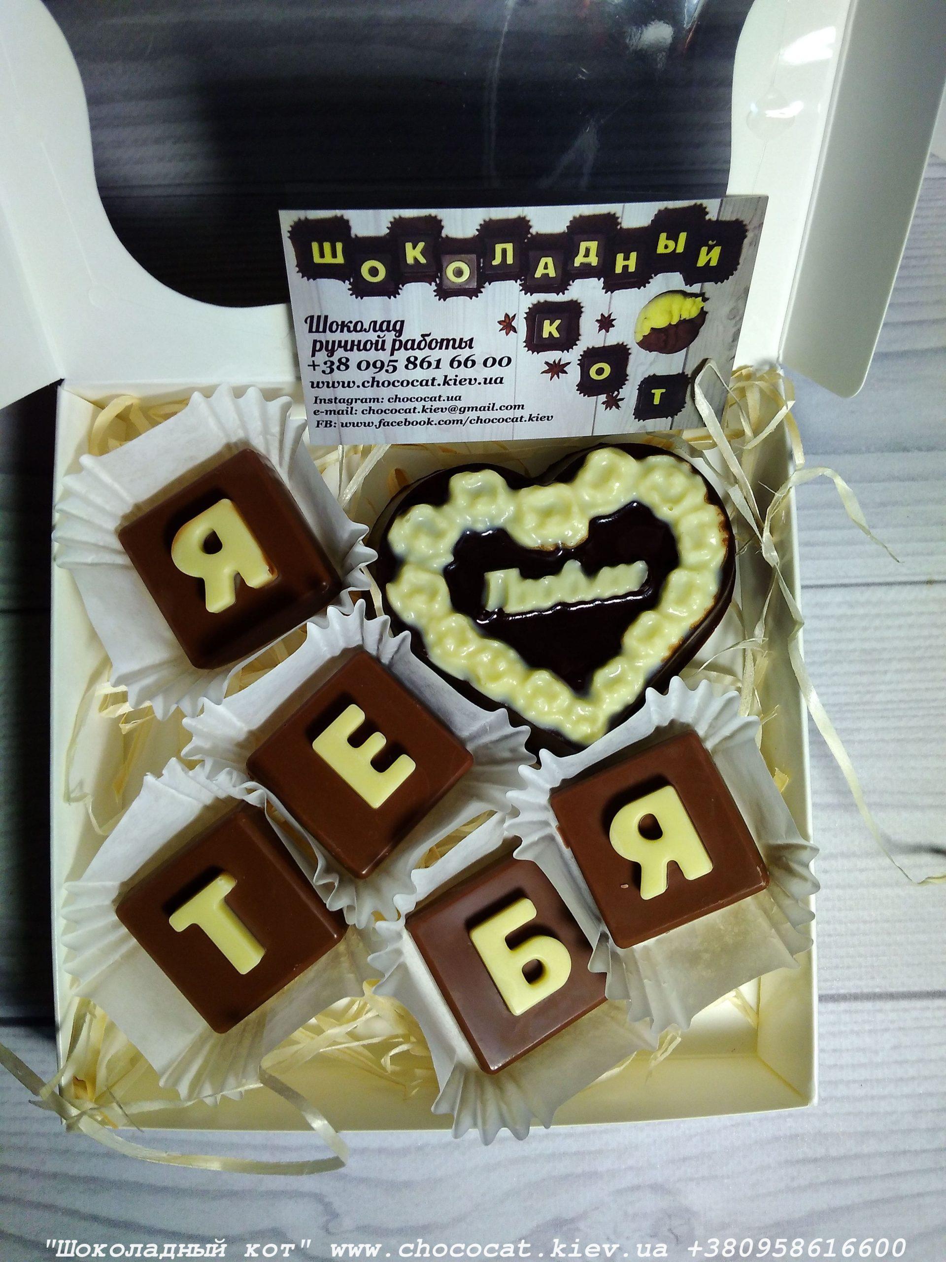 Подарок из шоколада