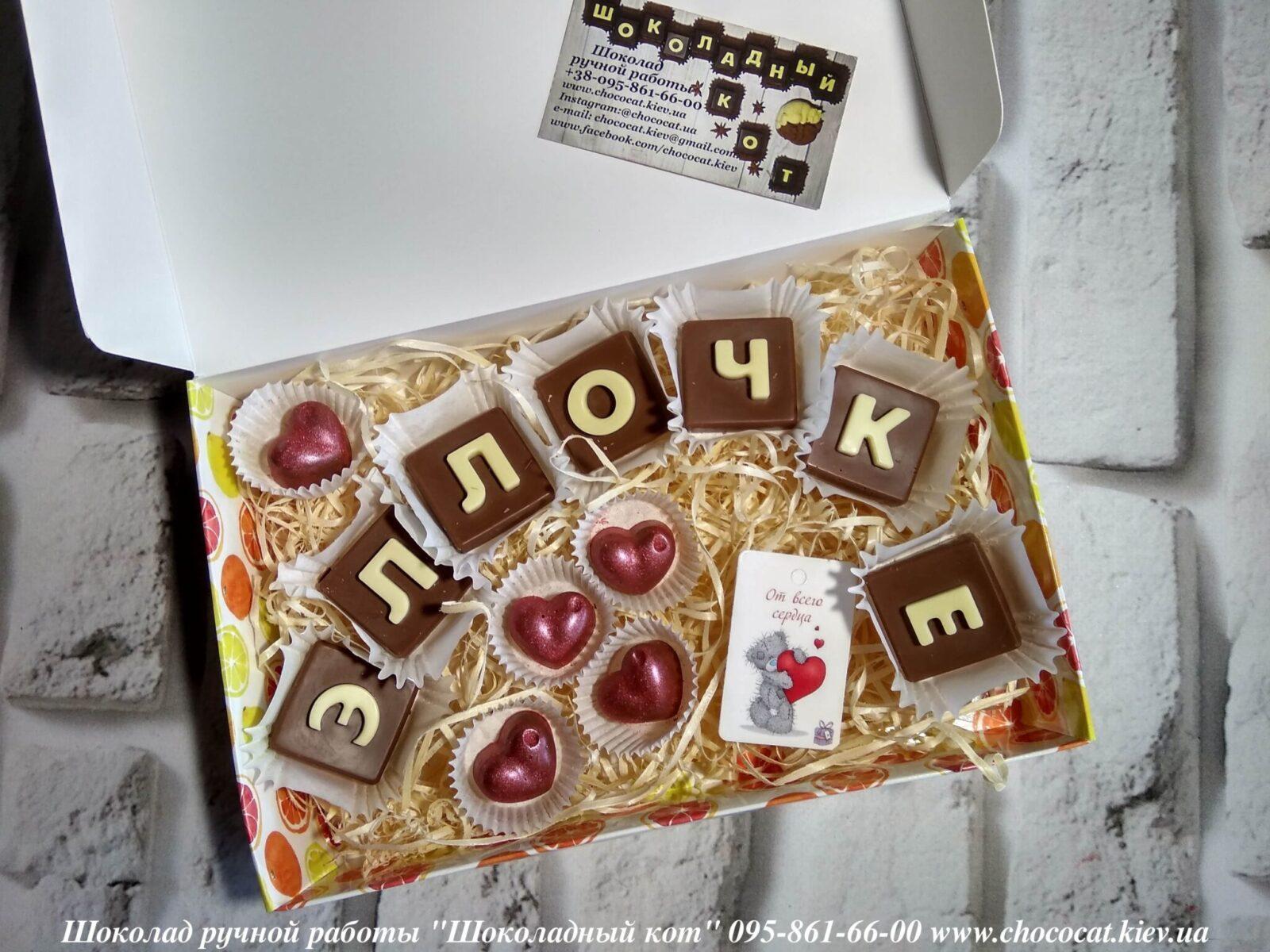 Шоколад ручной работы фото с девушкой burberry тренч с принтом