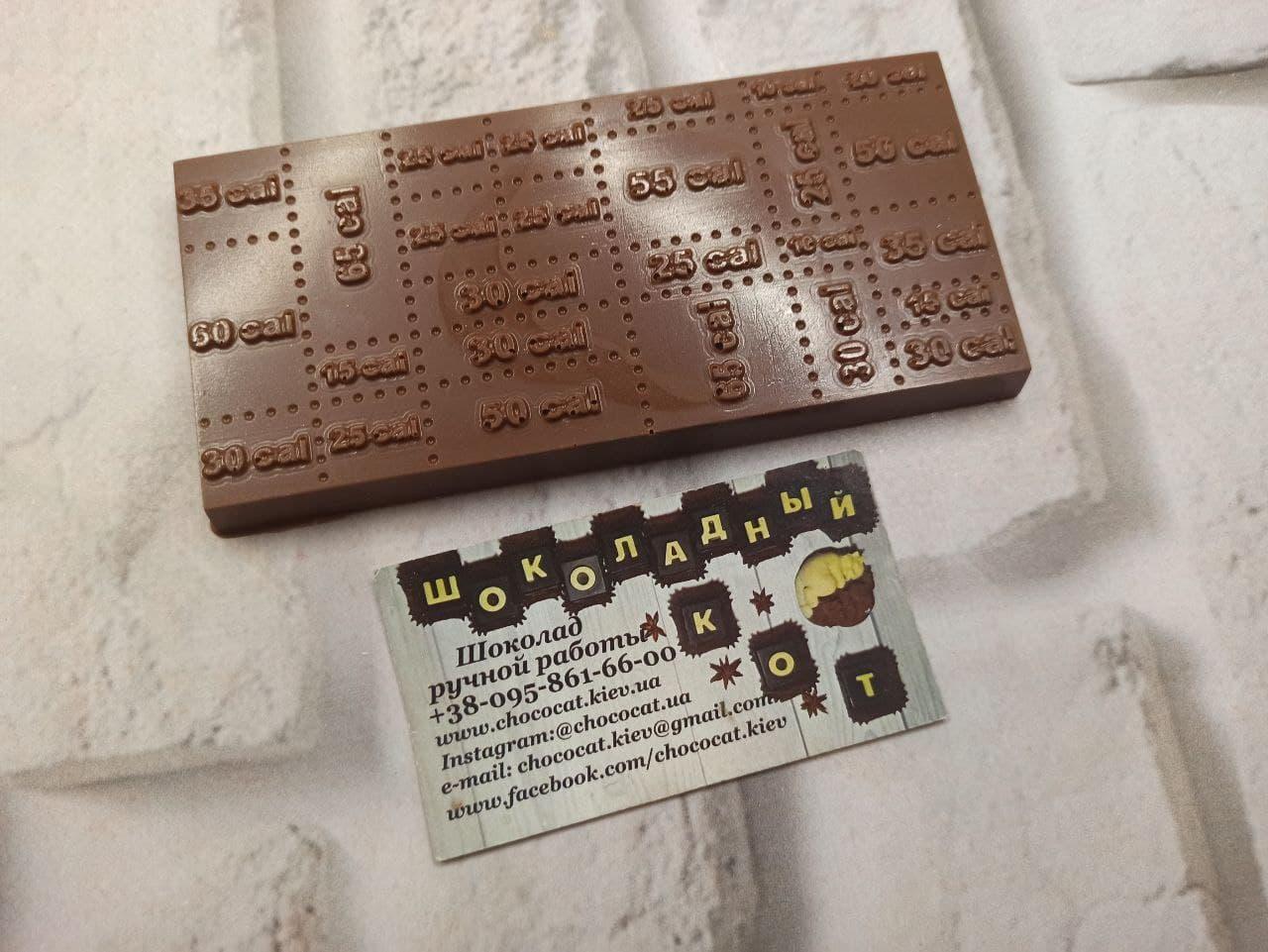 """Шоколадная плитка """"Калории"""""""