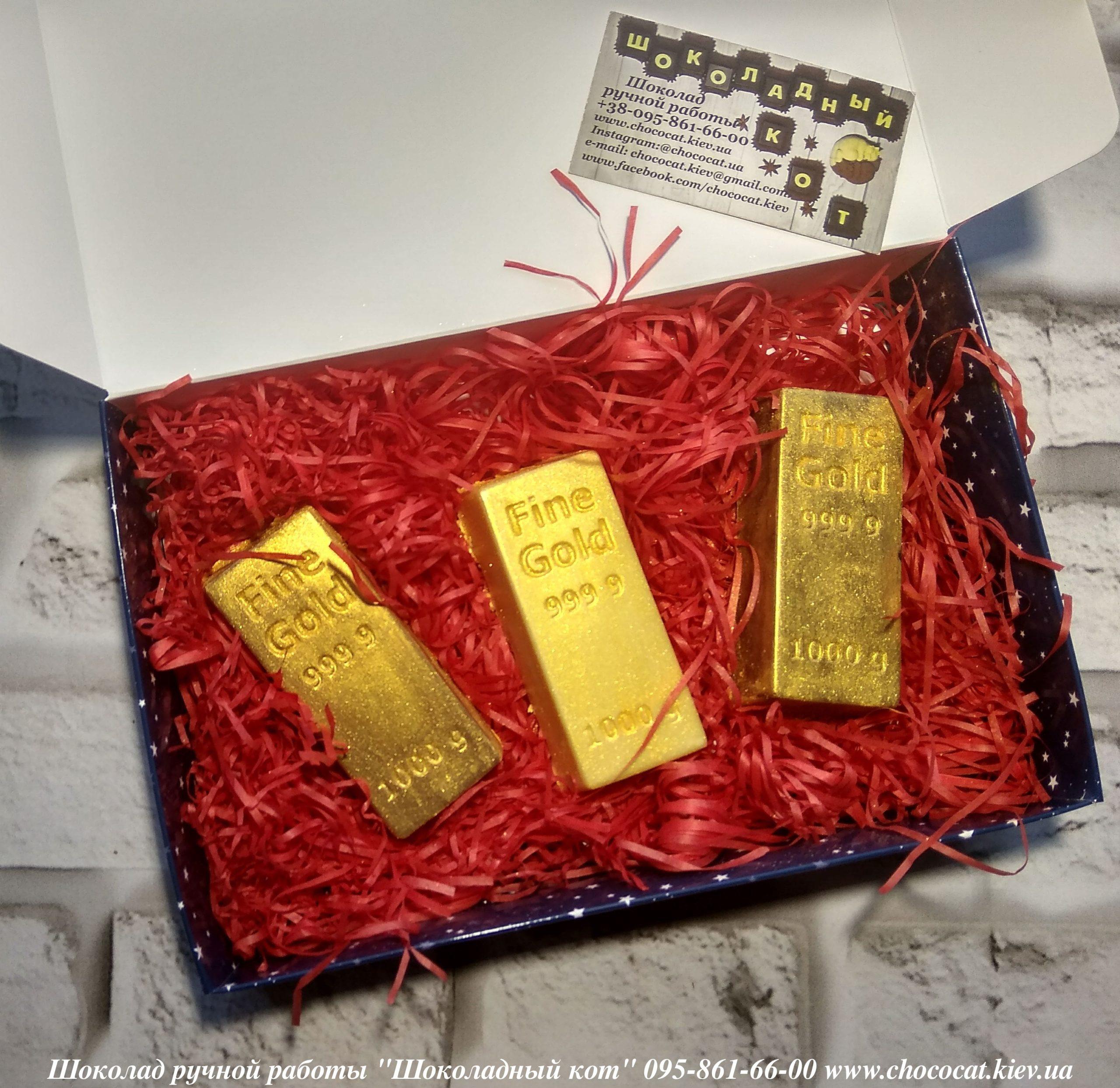 Шоколадный слиток золота